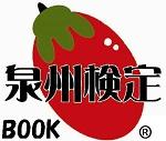 泉州検定の本